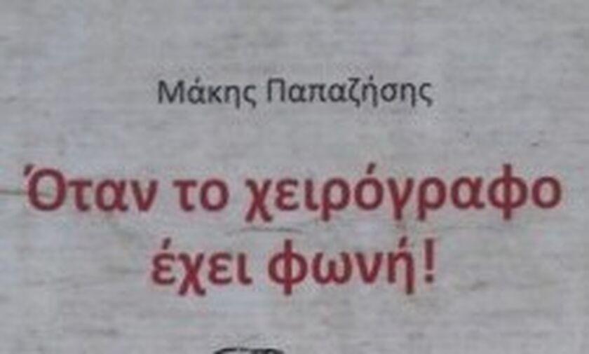 Μάκης Παπαζήσης: «Όταν το χειρόγραφο έχει φωνή»  Η γκάφα με τον Μορέιρα και ο Θόδωρος Νικολαΐδης