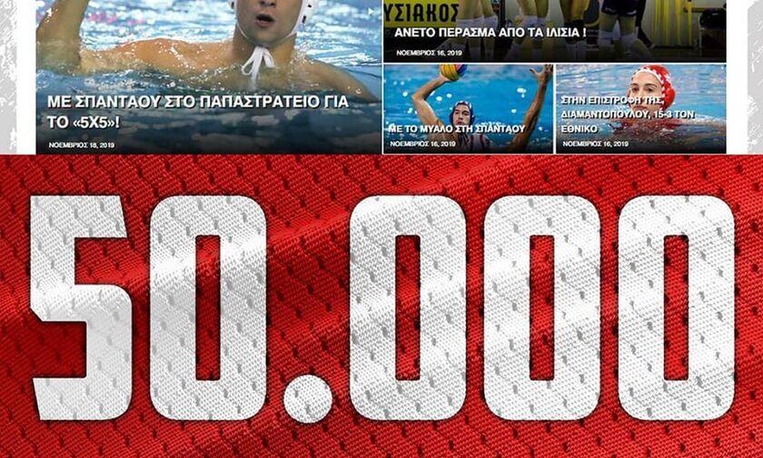 Ολυμπιακός: Τις 50.000 έφτασαν οι κάτοχοι της Κάρτας Φιλάθλου!