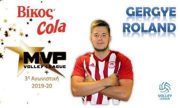 Volleyleague: MVP της τρίτης αγωνιστικής ο Γκέργκι του Ολυμπιακού