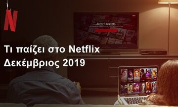 Netflix: Τι έρχεται τον Δεκέμβριο (vids)
