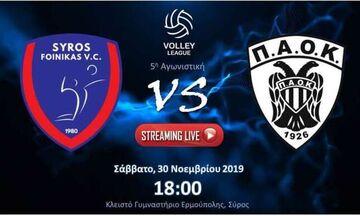Live Streaming: Φοίνικας Σύρου-ΠΑΟΚ(18.00), ΟΦΗ-Ελπίς Αμπελοκήπων (16.30)