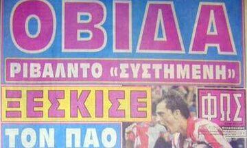Ολυμπιακός - Παναθηναϊκός 1-0 με ΟΒΙΔΑ του Ριβάλντο (vid)