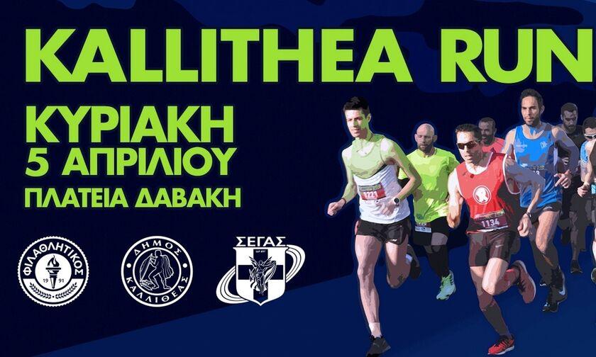 Kallithea Run 2020: Άνοιξαν οι εγγραφές