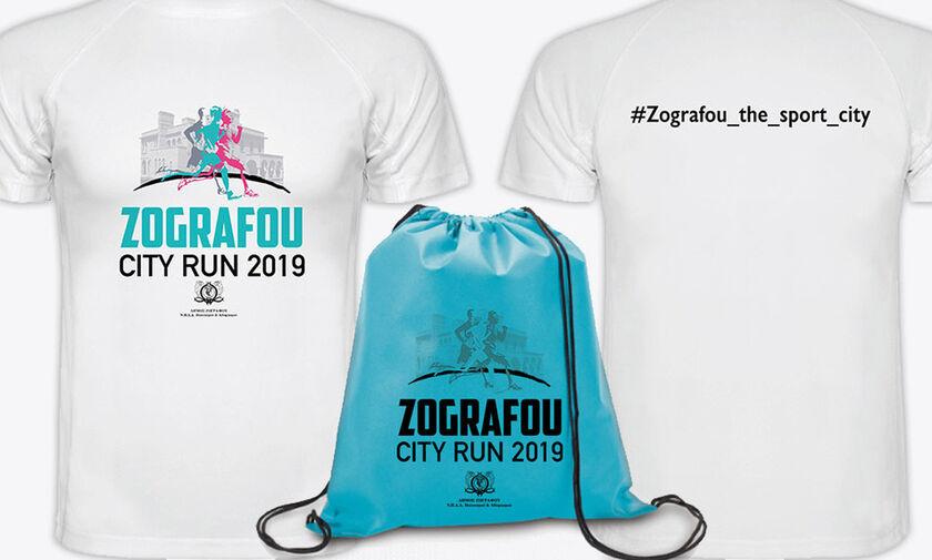 Η πόλη του Ζωγράφου γιορτάζει με το Zografou City Run