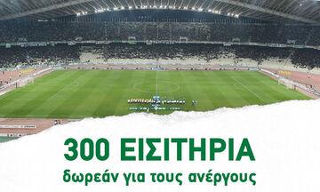 Παναθηναϊκός: Θα διαθέτει 300 εισιτήρια δωρεάν για ανέργους!