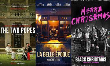 Νέες ταινίες: Οι Δύο Πάπες, Ραντεβού στο Belle Époque, Μαύρα Χριστούγεννα