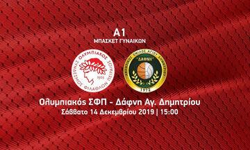 LIVE Streaming: Ολυμπιακός - Δάφνη (15:00)