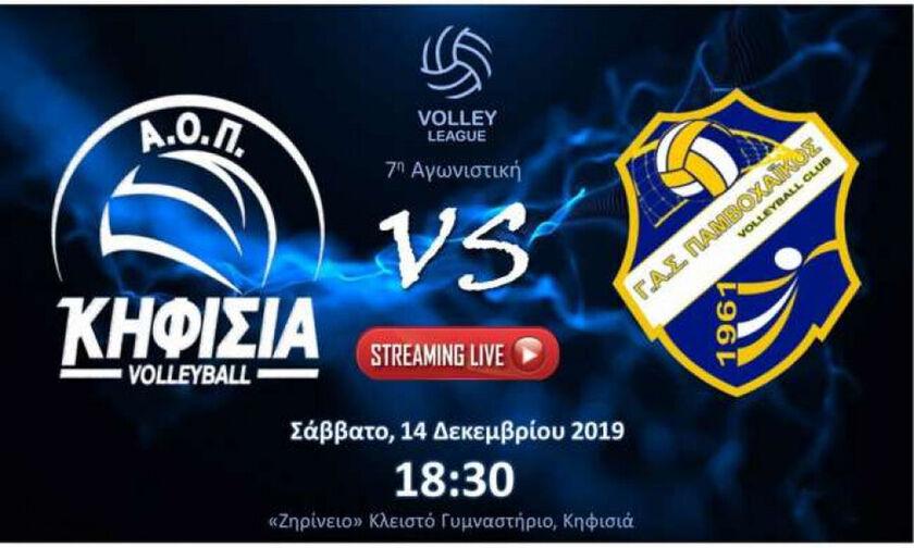 LIVE Streaming: Κηφισιά - Παμβοχαϊκός (18:30)