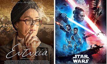 Νέες ταινίες: Ευτυχία, Star Wars: Skywalker Η Άνοδος