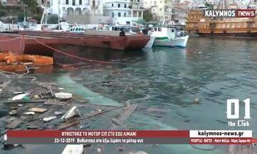 Κάλυμνος: Βυθίστηκε εγκαταλελειμμένο μότορσιπ στο λιμάνι (Video)