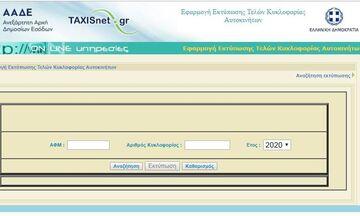 Τέλη κυκλοφορίας 2020: Παράταση πληρωμής - Πότε θα ανακοινωθεί (vid)
