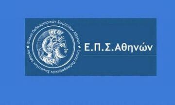 ΕΠΣΑ - ΕΠΣΑΝΑ: Όλα τα αποτελέσματα της Κυριακής (5/1) στα γήπεδα της Αττικής