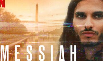 The Messiah του Netflix: Απεσταλμένος του Θεού ή ακόμη ένας απατεώνας;