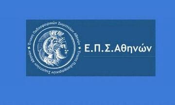 ΕΠΣΑ - ΕΠΣΑΝΑ: Όλα τα αποτελέσματα της Κυριακής (12/1) στα γήπεδα της Αττικής