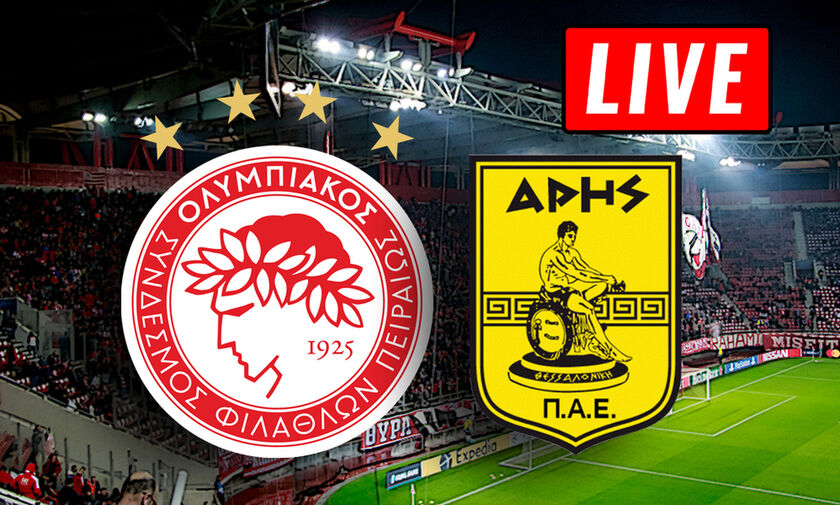 LIVE: Ολυμπιακός - Άρης (19:30)