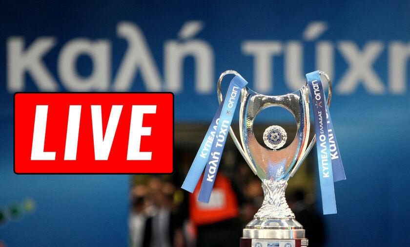 LIVE: Η κλήρωση για τα προημιτελικά του Κυπέλλου Ελλάδος (12:00)