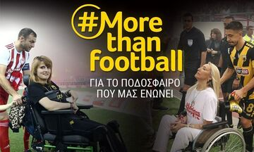AEK: «Ανταποδίδουμε στην Τόνια τη φιλοξενία της Μυρτούς στο γήπεδο Καραϊσκάκης»