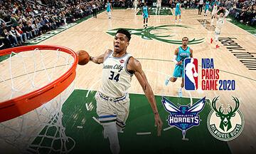 Χόρνετς - Μπακς: NBA και Αντετοκούνμπο έτοιμοι να «λάμψουν» στο Παρίσι!