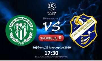 Volley League ανδρών: Live streaming: Eλπίδα Αμπελοκήπων-Παμβοχαϊκός 0-3