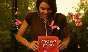 Ξεκινάει η διαφημιστική καμπάνια του Mega