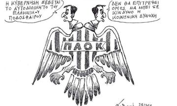 Tα 3 σκίτσα της «Καθημερινής» για την τροπολογία-έκτρωμα, προκειμένου να σωθεί ο ΠΑΟΚ