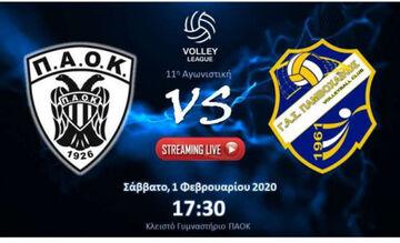 Volley League ανδρών: Live Streaming: ΠΑΟΚ-Παμβοχαϊκός (17.30)