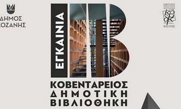 Γωνιά Αθλητικού βιβλίου στην Κοζάνη
