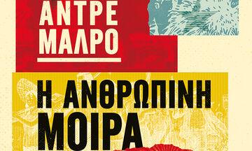 Η «Ανθρώπινη μοίρα» που αγάπησε το ελληνικό κοινό!