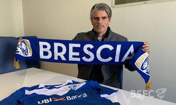 Μπρέσια: Νέος προπονητής ο Ντιέγκο Λόπεζ
