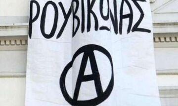 Ρουβίκωνας στο σπίτι του Πορτοσάλτε - Για «τρομοκρατική επιδρομή» κάνει λόγο ο δημοσιογράφος