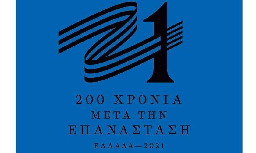 Το σήμα της επιτροπής «Ελλάδα 2021» (vid)