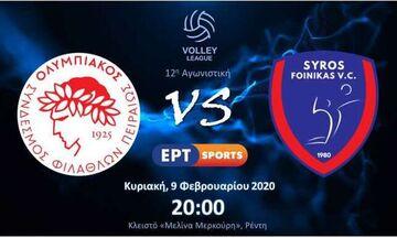 LIVE Streaming: Ολυμπιακός - Φοίνικας Σύρου 3-0 (25-21, 25-12, 25-23)