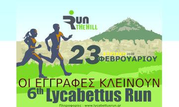 6ο Lycabettus Run: Κλείνουν οι εγγραφές την Τετάρτη (12/2)