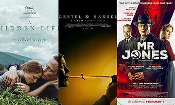 Νέες ταινίες: Μια Κρυφή Ζωή, Γκρέτελ & Χάνσελ, Ο Κύριος Τζόουνς