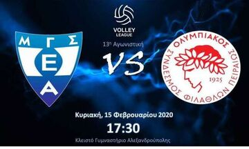 Volley League ανδρών:  Live score: Εθνικός Αλεξανδρούπολης-Ολυμπιακός  0-3 (17-25, 8-25, 19-25)