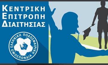 Ανακοίνωση της ΚΕΔ/ΕΠΟ: «Απαράδεκτες οι κρίσεις εις βάρος των ξένων διαιτητών!»