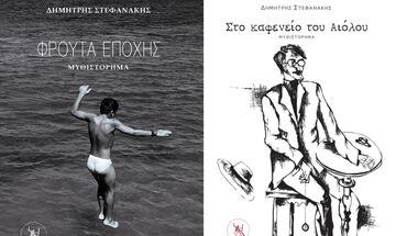 Δύο βιβλία του Δημήτρη Στεφανάκη από τις εκδόσεις Ακροβάτης (pics)