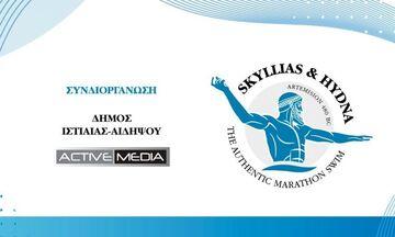 Αναβιώνει η αυθεντική μαραθώνια κολυμβητική διαδρομή, στο Αρτεμίσιο!