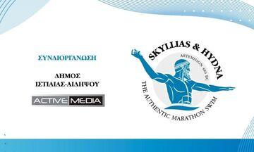 Ο Αυθεντικός Μαραθώνιος Κολύμβησης Skyllias & Hydna στις 4-5 Ιουλίου στο Πευκί Ευβοίας