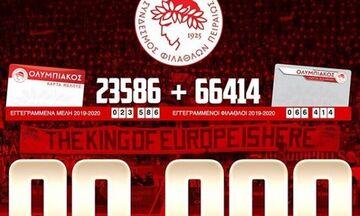Ολυμπιακός: Έφτασε 90.000 μέλη και φιλάθλους κατόχους καρτών