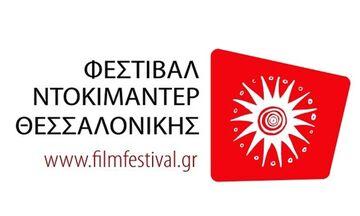 Κορονοϊός: Αναβολή στο 22ο Φεστιβάλ Ντοκιμαντέρ της Θεσσαλονίκης