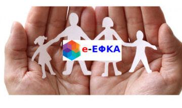 e-ΕΦΚΑ: Οδηγίες για την εφαρμογή επιλογής ασφαλιστικής κατηγορίας