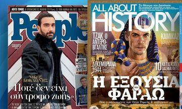 Τέλος το περιοδικό People που κυκλοφορούσε με το Έθνος (pic)