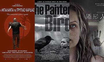 Νέες ταινίες: Η Μπαλάντα της Τρύπιας Καρδιάς, Το Βαμμένο Πουλί, Ο Αόρατος Άνθρωπος