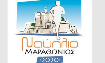 Μαραθώνιος  Ναυπλίου: Αναβάλλεται για τις 17 Μαΐου