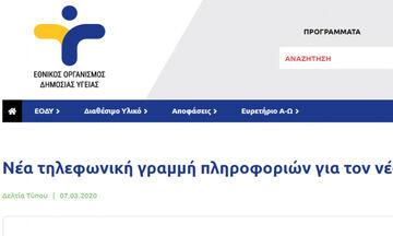 ΕΟΔΥ: Νέα τηλεφωνική γραμμή πληροφοριών για τον κορονοϊό