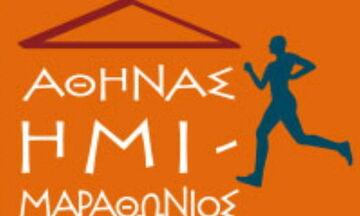 Αναβλήθηκε ο ημιμαραθώνιος της Αθήνας
