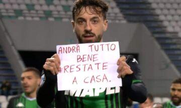 Serie A: Νίκη η Σασουόλο και μήνυμα από τον σκόρερ Καπούτο για τον κορονοϊό! (pic, vid)