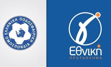 ΕΠΟ: Αναβολή των αγώνων του 7ου ομίλου της Γ' Εθνικής