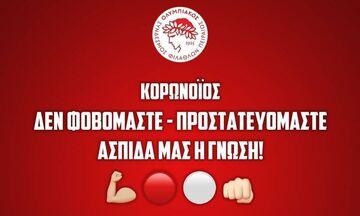 Κορονοϊός: Μήνυμα Ερασιτέχνη Ολυμπιακού: «Μένουμε σπίτι - Θα νικήσουμε!» (pics)